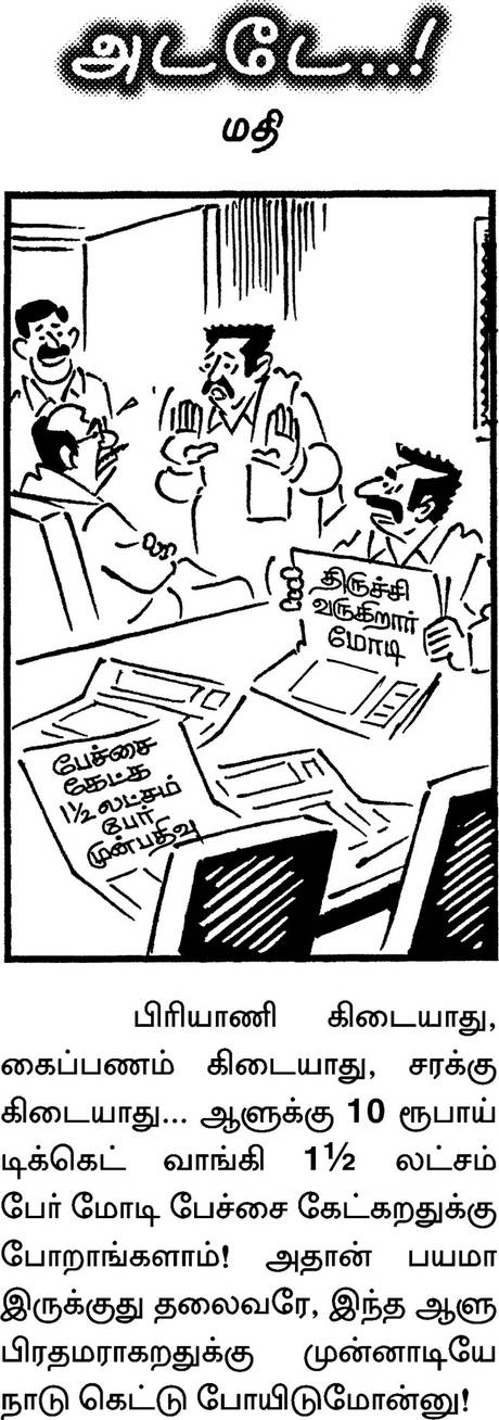 dinamani_cartoon_modi_speech