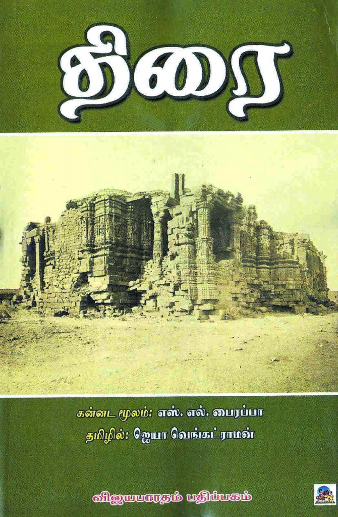 thirai-book-cover