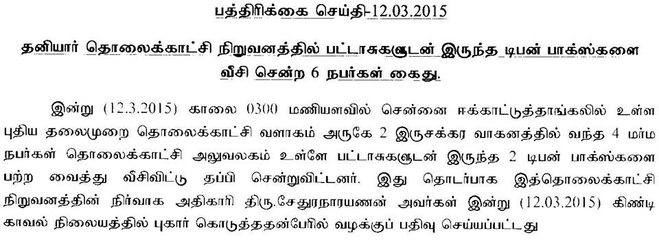 puthiya_thalaimurai_tiffin_box_bomb_news