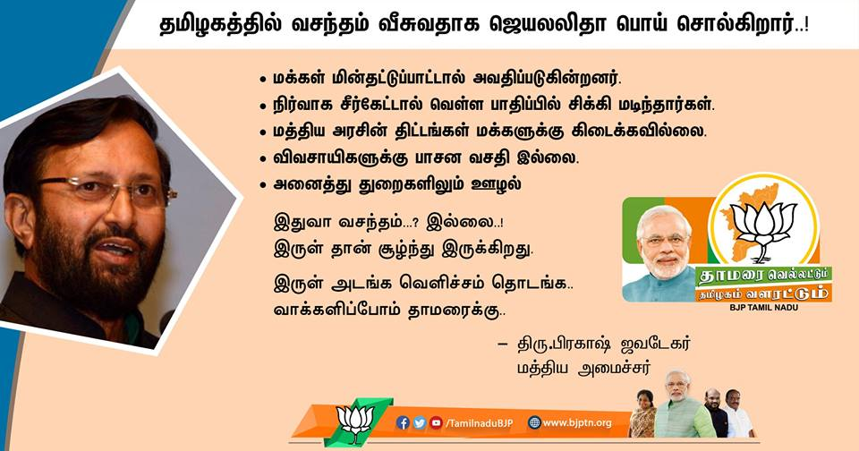 bjp_tn_electricity_ad