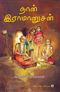 naan_ramanujan_book_cover