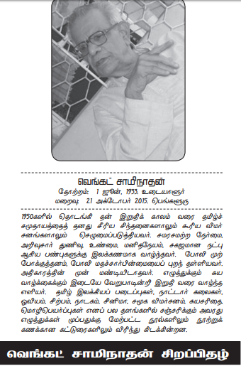 03-page-valam-0ct-2016