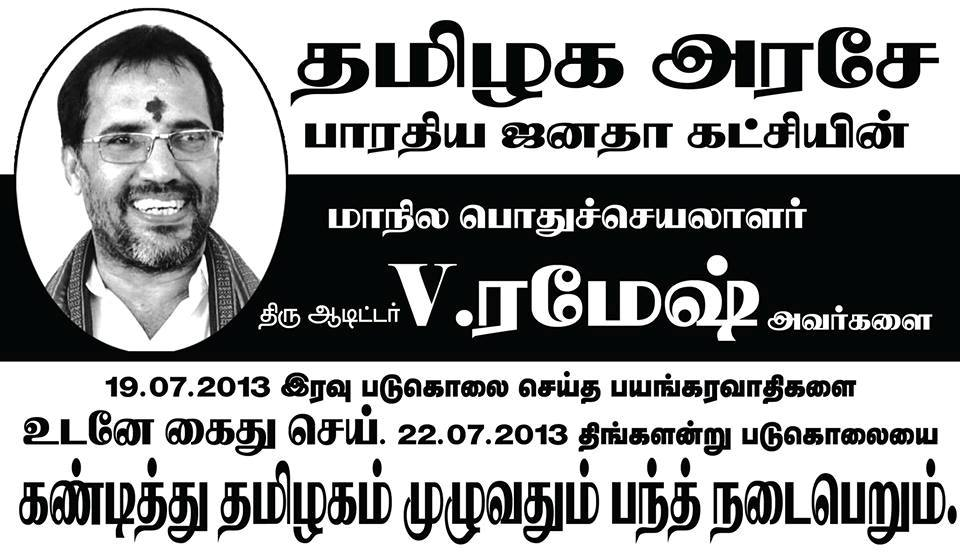 BJP_TN_Bandh_22July2013