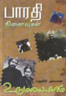 bharathi-ninaivugal-book-cover