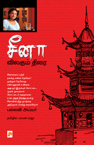 china_vilagum_thirai_book_cover